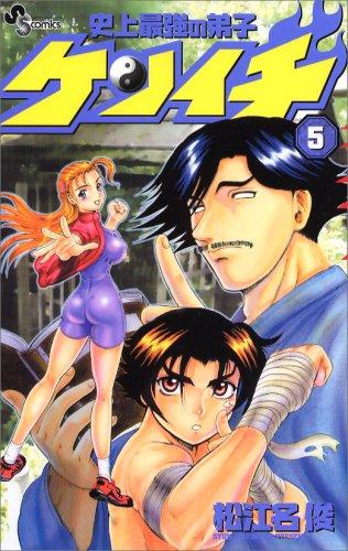 9784091265753: Disciple Kenichi strongest in history (5) (Shonen Sunday Comics) (2003) ISBN: 4091265758 [Japanese Import]