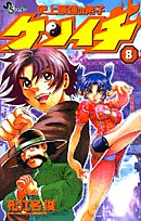 9784091265784: Disciple Kenichi strongest in history (8) (Shonen Sunday Comics) (2004) ISBN: 4091265782 [Japanese Import]