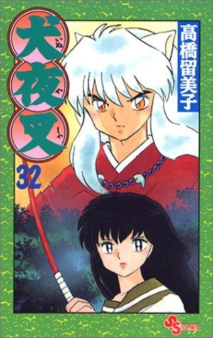 9784091266620: Inuyasha, Volume 32 (Japanese Edition)