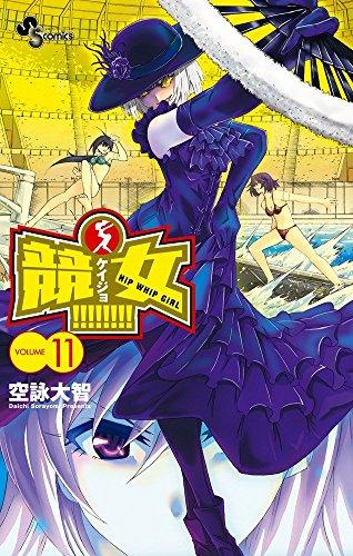 9784091271372: 競女!!!!!!!!(11): 少年サンデーコミックス