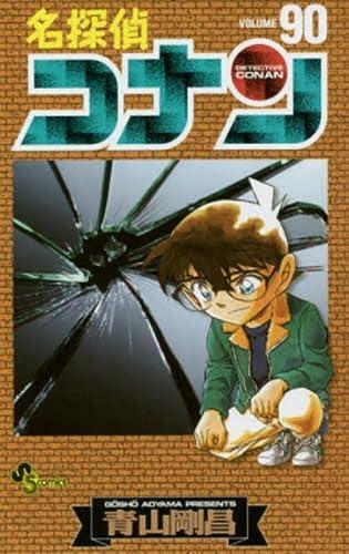 Detective Conan Vol.90: Shogakukan