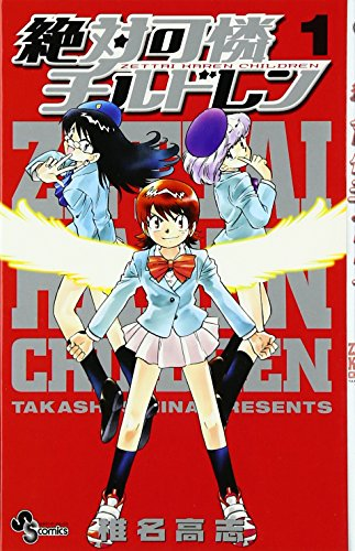 9784091273710: Zettai Karen Children [Japanese Edition] [In Japanese] Vol.1