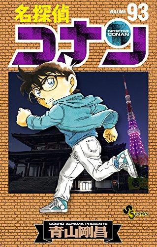 Detective Conan Vol.93: Shogakukan