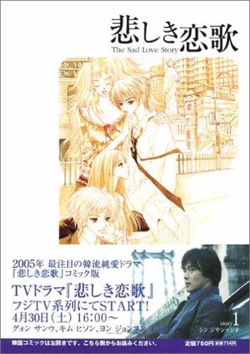 9784091301666: Sad Love Story Korean comic (1) (Flower Comics Special) (2005) ISBN: 4091301665 [Japanese Import]