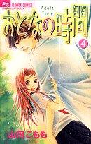 Otona No Jikan Vol4 In Japanese