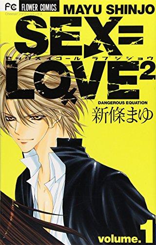 Sex = love2 1 (Flower Comics) (2006): Mayu Shinjō