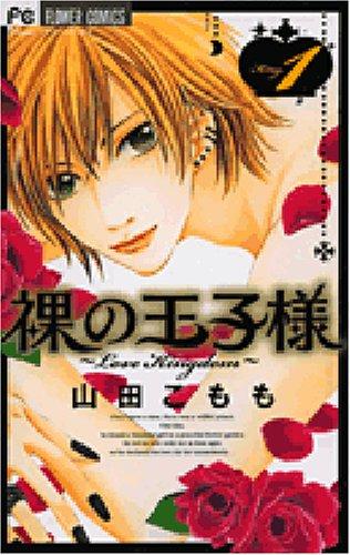 9784091313072: Hadaka No Oujisama - Love Kingdom Vol.1 [In Japanese]