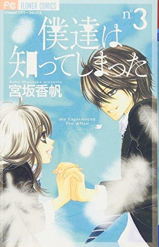 9784091314475: Bokutachi wa Shitte Shimatta Vol.3 [In Japanese]