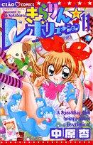Kirarin Revolution Vol.11 [In Japanese]: An Nakahara