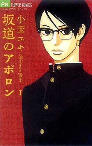 9784091316707: Sakamichi no Apollon Vol.1 [In Japanese]