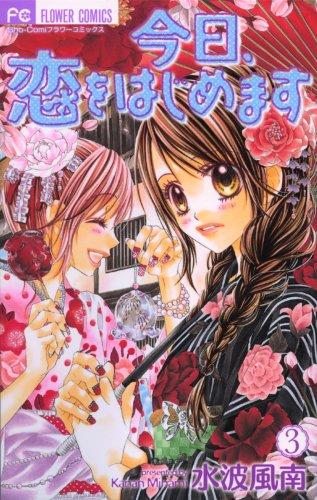 Kyou, Koi Wo Hajimemasu Vol.3 [Japanese Edition]: Kanan Minami