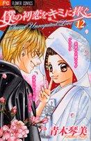 9784091318442: Boku no Hatsukoi o Kimi ni Sasagu Vol.12 [In Japanese]