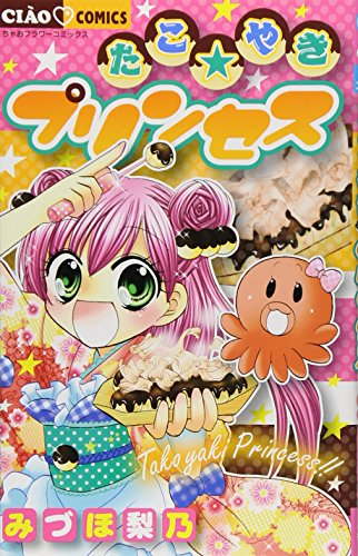 Grilled octopus Princess (Chao Flower Comics) (2008)