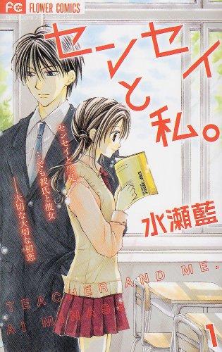 9784091322975: センセイと私。 1 (Sensei to Watashi, #1)