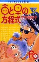 Adamu To Ibu No Hoteishiki 3