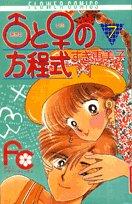Adamu To Ibu No Hoteishiki 7: Sugi Emiko
