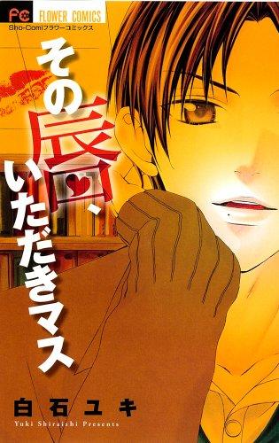 Sono Kuchibiru Itadakimasu: Yuki Shiraishi