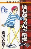 Hajimechan Ga Ichiban 6: Shogakukan