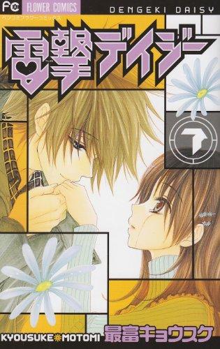 9784091333841: Dengeki Daisy Vol.7 [Japanese Edition]