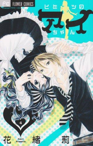 9784091337108: Himitsu No Ai-chan Vol.4 [Japanese Edition]