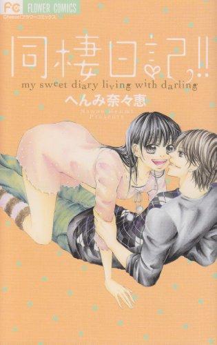 9784091337344: Cohabitation diary!! (Cheese Flower Comics) (2011) ISBN: 4091337341 [Japanese Import]