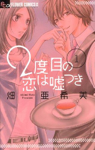 2 Dome no Koi wa Usotsuki Vol.1: Shogakukan