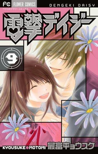 9784091337900: Dengeki Daisy Vol.9 [Japanese Edition]