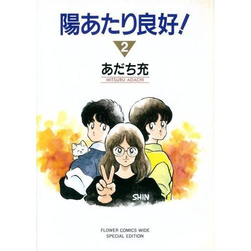 Exposure to the sun good! 2 (Flower Comics Wide Special Edition) (1991) ISBN: 4091338925 [Japanese ...