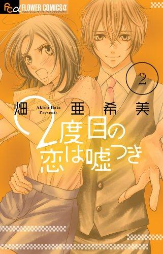 2 Dome no Koi wa Usotsuki Vol.2: Shogakukan