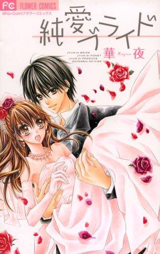 9784091341549: Pure Love Bride (small Komi Flower Comics) (2011) ISBN: 4091341543 [Japanese Import]