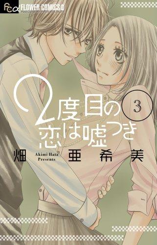 2 Dome no Koi wa Usotsuki Vol.3: Shogakukan