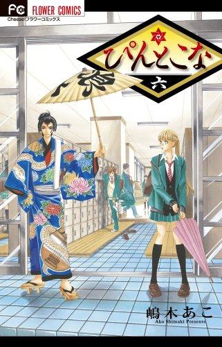 9784091341976: Pintokona Vol.6 [In Japanese]