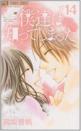 9784091344205: Bokutachi wa Shitte Shimatta Vol.14 [In Japanese]