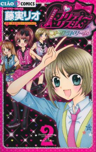 9784091344557: Pretty Rhythm Aurora Dream 2 (Chao Comics) (2012) ISBN: 4091344550 [Japanese Import]