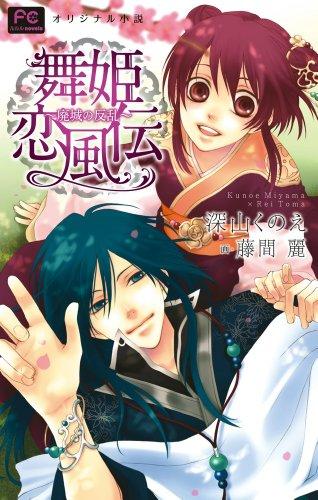 Revolt of dancer Koikaze Den Yes ~ Castle (FC Lourdes novels) (2012) ISBN: 4091345522 [Japanese ...
