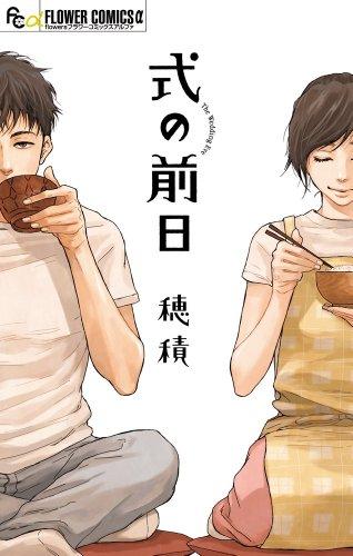 9784091345851: Siki No Zenjitu (The Day Before Siki)