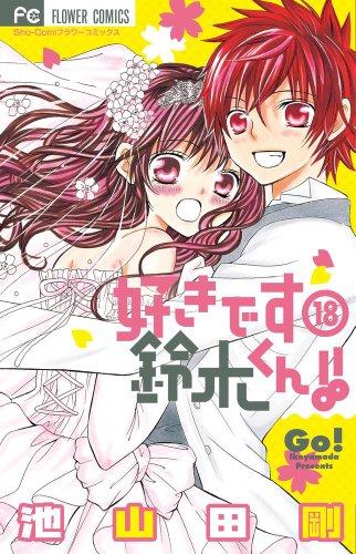 9784091346384: Suki desu Suzuki-kun!! (I Love You, Suzuki-kun!!) Vol.18 [In Japanese]