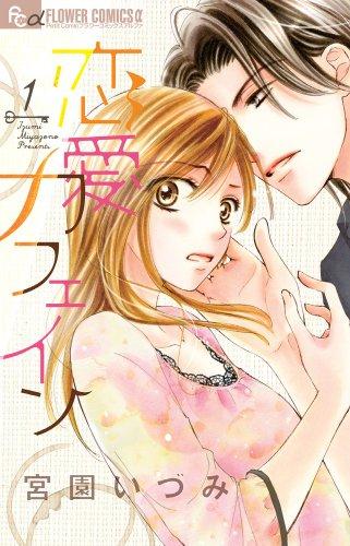 9784091346773: Love caffeine 1 (Flower Comics Alpha) (2012) ISBN: 4091346774 [Japanese Import]