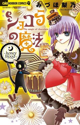 9784091348272: Magic ~ honey blood ~ Chocolat (Chao Horror Comics) (2012) ISBN: 4091348270 [Japanese Import]