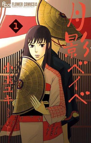 Tsukikage Baby - Vol.1 (Flower Comics Alpha): Shogakukan