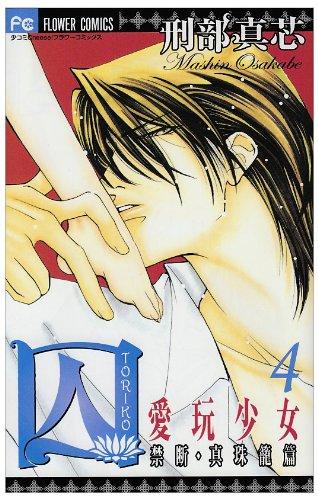 9784091354952: 4 prisoners - pet girl (Flower Comics) (2003) ISBN: 4091354955 [Japanese Import]