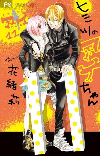 Himitsu no Ai-chan - Vol.11 (Cheese Flower: Shogakukan
