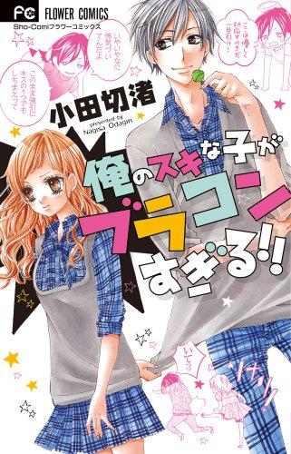 9784091356253: Ore no sukina ko ga burakon sugiru!! (Flower Comics) Manga