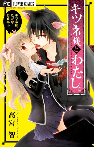 9784091356680: Kitsune sama to watashi. (Cheese Flower Comics) Manga