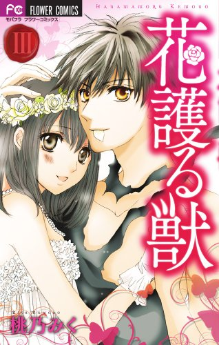 9784091356796: Hanamamoru Kemono Vol.3 (Flower C Alpha Comics) Manga