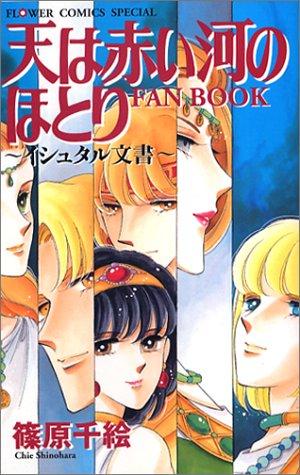 9784091357823: Red River Anatolia Story Fan Book Manga Art Book Japan