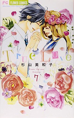 9784091366689: True Love 7 (少コミフラワーコミックス)