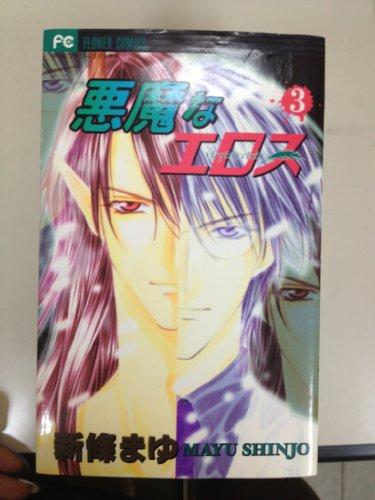 Virgin Crisis Vol. 3 (Akumana Erosu) (in Japanese): Mayu Shinjo