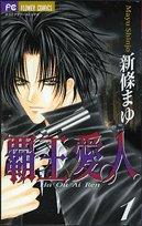 9784091367570: Haou Aijin (Airen) Vol. 1 (Haou Aijin (Airen)) (in Japanese)