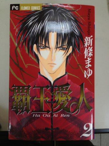 9784091367587: Haou Aijin (Airen) [Flower C] Vol. 2 (Haou Aijin (Airen)) (in Japanese)